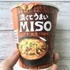 【ジンジャー練り込み麺使用】セブン限定の日清「濃くてうまい MISO」は冬にこそ食べるべき1杯じゃない?