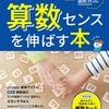 AERA「算数センスを伸ばす本」に『2357!』が掲載されました!!