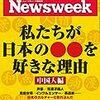 Newsweek (ニューズウィーク日本版) 2020年02月04日号 私たちが日本の●●を好きな理由【中国人編】