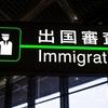 留学に行こう!! ⑦総まとめ 留学のポイント10選(箇条書きで簡潔に)