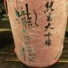 瀧自慢、純米大吟醸&神の穂 純米酒の味。