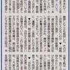 資料から:朝日新聞の異常性