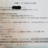 【太田母斑治療記2】レーザー術のためにもらった資料