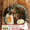 断酒40日目ー低脂肪食自炊スタート!!