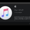 iTunesがミュージックに