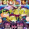 ここ掘れパンチガチャ券回収のつもりがSS6誕生!?[パワプロアプリ]