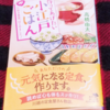 #読了📖👓🌼「作ってあげたい小江戸ごはん たぬき食堂、はじめました!」の感想( @0810unasan さん )