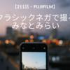 【211話・FUJIFILM】クラシックネガで撮るみなとみらい