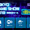 PlayStation Storeにて「Tokyo Game Show 2019 開催記念セール」が開催!