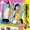 【1993年】【9月号】月刊ポプコム 1993.09