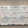 2020年度 関西中学入試①(県外入試 )