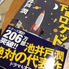 池井戸潤さんの作品はバッティングセンターでホームランを打つようなもの。「下町ロケット」