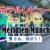 ホテルレビュー・ミュンヘン・Le Méridien München