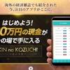 きんのこづち(kinnnokoduti)の実践と口コミは?