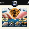 『はま寿司』で今すぐ使える割引クーポンの使い方
