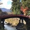 東武日光駅から日光輪王寺 までの徒歩ルート〜 2017年11月日光日帰り旅行2