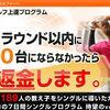 ゴルフ|小原大二郎プロの7日間シングルプログラム 実践