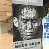 「映画監督・小林正樹 生誕百年」(世田谷文学館)