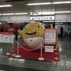 「年末ジャンボ10億円」JR新宿駅アルプス広場イベント