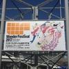 ワンダーフェスティバル2017 [Winter] 海浜幕張ではダッシュ禁止