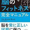 【書評】脳のフィットネス完全マニュアル【コンパクトで実践しやすさ◎】