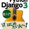 69日目:Pythonプログラミング