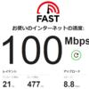 無料のネットが快適すぎる件(ただし下りのみ)