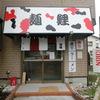 6/28の事  麺鯉
