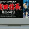 織田信長 覇王の軍団のゲームと攻略本 プレミアソフトランキング
