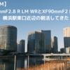 【FUJIFILM】XF16-55mmF2.8 R LM WRとXF90mmF2 R LM WRで横浜駅東口近辺の朝活してきた