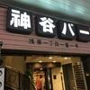 浅草・神谷バーでサーロインステーキを食べ、電気ブランで締める