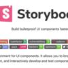 Storybook v5.3のざっくり解説