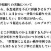 (その4)兵庫県警へ「不正指令電磁的記録に関する罪」の情報公開請求をしました