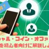 【ブロックチェーン】ICOって何?初心者向けに分かりやすく解説!