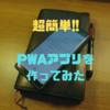 """コード不要でPWAアプリが作れる「Glide」で簡単な""""旅のしおり""""アプリを作ってみました。"""