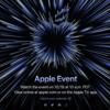 【正式発表】Apple、日本時間10月19日午前2時に発表イベント「Unleashed/パワー全開」開催 #AppleEvent