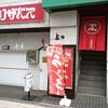 なかよし餃子 エリザベス / 札幌市中央区南4条西1丁目 栗林ビル 2F
