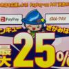 相模原市「サンキューさがみはら!最大25%戻ってくるキャンペーン」開催中!