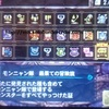 【MH4G】モンニャン隊の勲章「モンニャン隊 最果ての冒険旗」を獲得しました! モンニャン隊攻略法 と 取るのに倒す必要があるモンスターチェックリスト