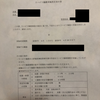 【近況報告】4月から復職します!