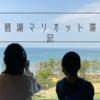 琵琶湖マリオットホテル 子連れホテル宿泊記 【琵琶湖で遊びまくる】