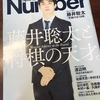 Numberと将棋