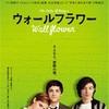 素晴らしき青春映画 「ウォールフラワー」