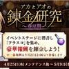 【文アル攻略】イベント アカとアオの錬金研究~春星期~