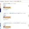 最大50%オフ!Kindleストアでスキルアップできる『人間力UP!』 ビジネス書・自己啓発書 100冊セールが開催中!