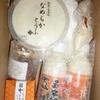 熊本県・五木村からお届け物です 🎁 第2弾
