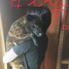 甲斐犬サンの秘密の巻〜家族にだけ見せる魅惑の顔〜ヽ((´д`((⊂(>ω<。*//キャーッ(照)