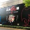 「永井GO展」。「近代日本芸術の100年」展。鮎研(鮎川義介研究会)。