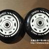 ペリカンケース1510のウィール(車輪)を改造する。8 x 63 mm 82A キッズ インライン スケート ホイール