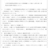 明日 小牧市議会 臨時会 官製談合・パワハラ自殺事件条例